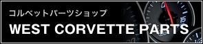 コルベットパーツショップ WEST CORVETTE PARTS